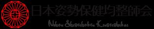 日本姿勢保健均整師会
